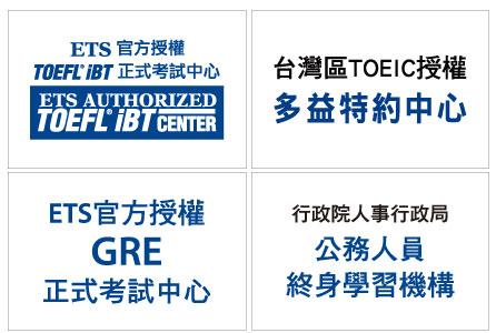 ETS官方授權考試與報名中心